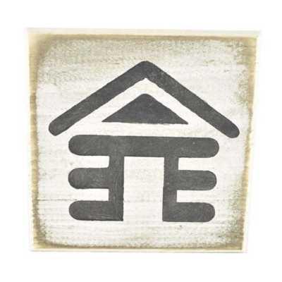 Pine Designs Log Cabin Tile Sign